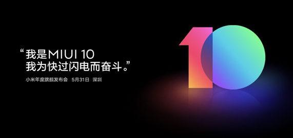 Xiaomi sẽ trình làng MIUI 10 trong sự kiện ngày 31/5, cài sẵn trên Mi 8 - Ảnh 1.