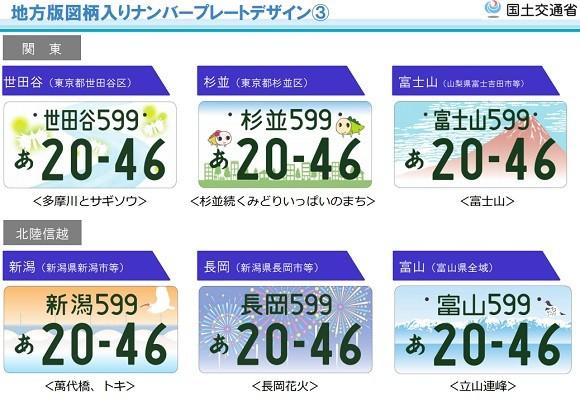 Nhật Bản ra mắt loại biển xe đặc biệt được trang trí bằng hình danh lam thắng cảnh nổi tiếng - Ảnh 2.