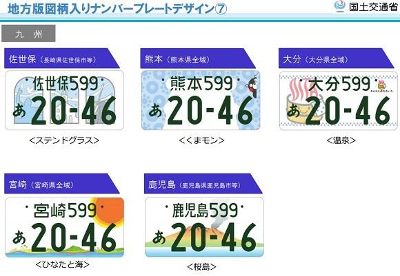 Nhật Bản ra mắt loại biển xe đặc biệt được trang trí bằng hình danh lam thắng cảnh nổi tiếng - Ảnh 4.