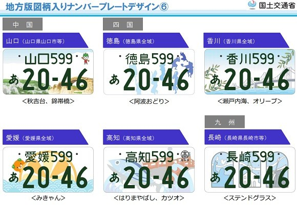 Nhật Bản ra mắt loại biển xe đặc biệt được trang trí bằng hình danh lam thắng cảnh nổi tiếng - Ảnh 5.