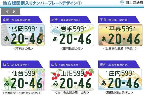 Nhật Bản ra mắt loại biển xe đặc biệt được trang trí bằng hình danh lam thắng cảnh nổi tiếng - Ảnh 1.
