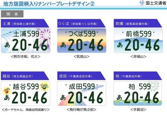 Nhật Bản ra mắt loại biển xe đặc biệt được trang trí bằng hình danh lam thắng cảnh nổi tiếng - Ảnh 3.