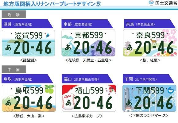 Nhật Bản ra mắt loại biển xe đặc biệt được trang trí bằng hình danh lam thắng cảnh nổi tiếng - Ảnh 6.