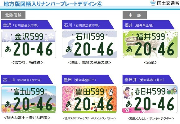 Nhật Bản ra mắt loại biển xe đặc biệt được trang trí bằng hình danh lam thắng cảnh nổi tiếng - Ảnh 7.