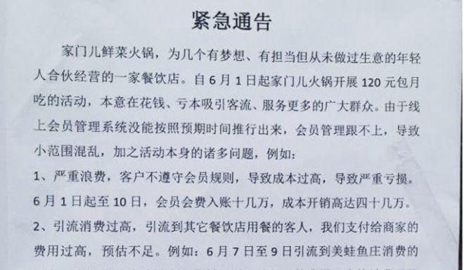 Đưa ra siêu khuyến mãi 440k ăn cả tháng, nhà hàng lẩu Trung Quốc phá sản sau 2 tuần - Ảnh 2.