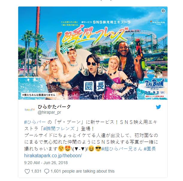 Công viên giải trí Nhật Bản cho thuê bạn giả để chụp ảnh sống ảo, khỏi bị chê là người cô đơn - Ảnh 1.