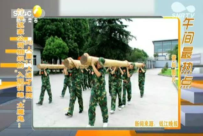 Trung Quốc: 11 nhân viên sale phải nhập viện vì nước tiểu chuyển sang màu nâu sau kỳ huấn luyện gian khổ của công ty - Ảnh 1.