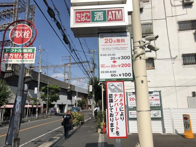 Nhật: Người đàn ông phải đền bù 1,9 tỷ đồng sau khi đỗ xe trái phép hơn 11.000 giờ trước cửa hàng tiện lợi - Ảnh 2.