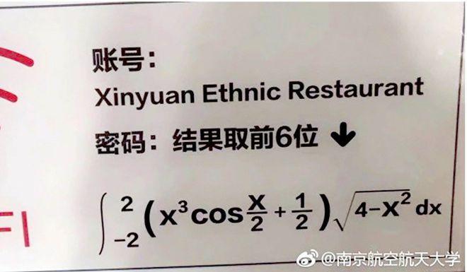 Trung Quốc: Muốn dùng Wi-fi ở căng tin ư? Hãy giải phương trình hoặc nghe nốt nhạc để lấy mật khẩu - Ảnh 1.