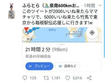 Nhật Bản nói là làm: Thanh niên đi cà kheo gần 100km từ Tokyo tới Hakone vì lời hứa trên MXH - Ảnh 8.
