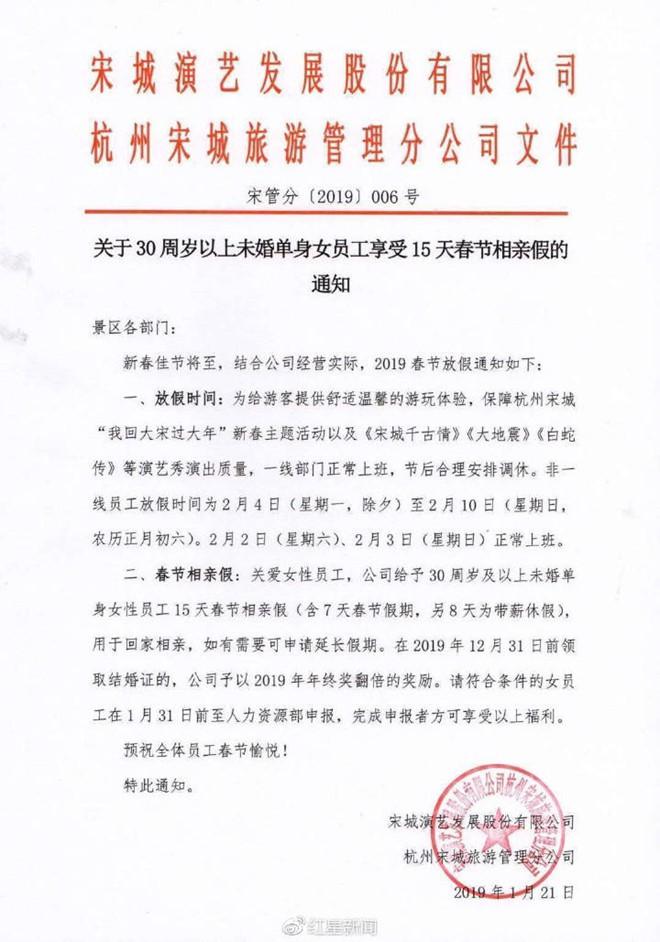 Công ty Trung Quốc cho nhân viên nữ ế bền vững nghỉ Tết thêm 8 ngày để tìm người yêu - Ảnh 2.