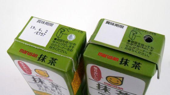 Tưởng đùa mà thật: Lấy ý tưởng từ sự lơ đãng của học sinh, công ty Nhật chế luôn máy nghe nhạc trong vỏ hộp sữa - Ảnh 6.