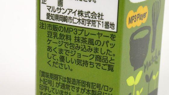 Tưởng đùa mà thật: Lấy ý tưởng từ sự lơ đãng của học sinh, công ty Nhật chế luôn máy nghe nhạc trong vỏ hộp sữa - Ảnh 9.