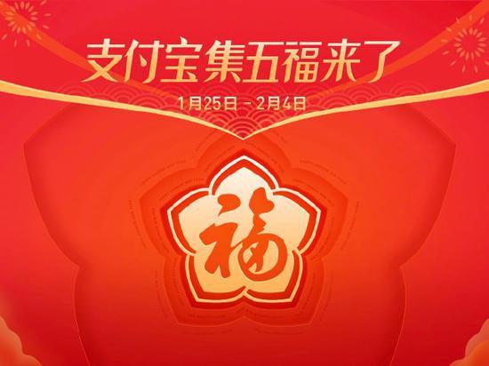 Độc chiêu của Jack Ma: Chi hơn 70 triệu USD lì xì cho khách hàng qua Alipay, chẳng ai thoát khỏi hệ sinh thái dịch vụ khổng lồ của Alibaba! - Ảnh 1.