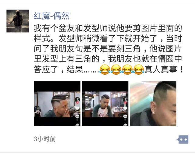 Góc oái oăm: Chụp màn hình ẩu đưa thợ cắt tóc, anh chàng Trung Quốc được luôn nút play trên đầu - Ảnh 1.