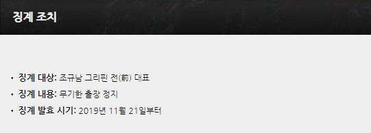 Cựu HLV Griffin và DragonX - cvMax nhận án phạt ban vĩnh viễn, Riot Hàn cũng có nguy cơ bị điều tra sai phạm - Ảnh 3.