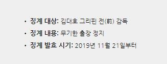 Cựu HLV Griffin và DragonX - cvMax nhận án phạt ban vĩnh viễn, Riot Hàn cũng có nguy cơ bị điều tra sai phạm - Ảnh 4.