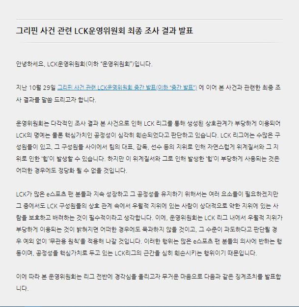 Cựu HLV Griffin và DragonX - cvMax nhận án phạt ban vĩnh viễn, Riot Hàn cũng có nguy cơ bị điều tra sai phạm - Ảnh 2.