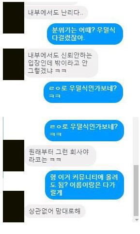 LMHT: Nghi ngờ vào quyết định cấm cvMax, nội bộ của Riot Games Hàn đang mất hết tin tưởng - Ảnh 3.