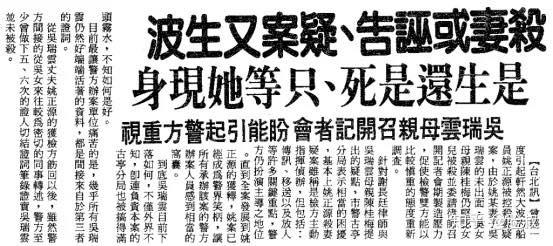 Vụ án Ngô Thụy Vân: Án mạng ầm ĩ ở Đài Loan lại dựa trên lời khai gian của trẻ con - Ảnh 6.