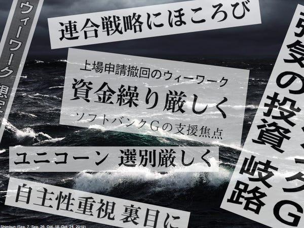 Masayoshi Son vừa có một bài thuyết trình điên rồ: Mang một 'con voi' vào phòng họp, 'hoang tưởng' rằng kỳ lân gãy sừng WeWork sẽ có lãi và tăng trưởng chóng mặt! - Ảnh 4.