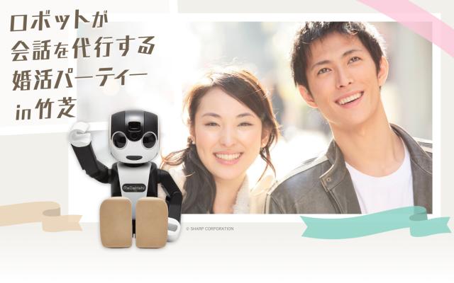 Nhật Bản ra mắt robot mai mối, các cặp đôi chỉ cần ngồi im để chúng nói chuyện thay họ - Ảnh 3.