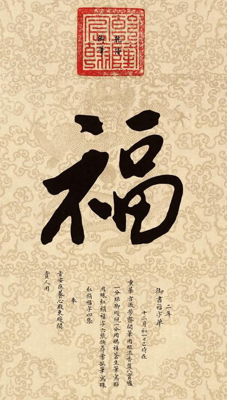 Phong tục đón Tết Nguyên Đán bên trong Tử Cấm Thành của các vị vua nhà Thanh - Ảnh 5.