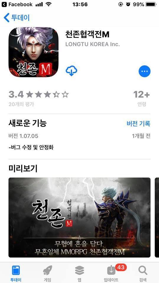 Hướng dẫn tải Thục Sơn Kỳ Hiệp Mobile phiên bản Hàn Quốc cho HĐH iOS - Ảnh 12.