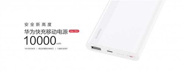 Huawei ra mắt sạc dự phòng 10.000mAh, sạc nhanh 2 chiều 18W, giá từ 350 ngàn - Ảnh 1.