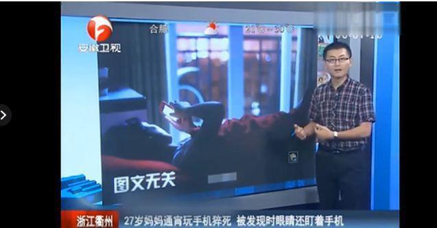 Trung Quốc: Bà mẹ 27 tuổi đột tử trong khi tay vẫn cầm smartphone, nguyên nhân đến từ thói quen cực xấu mà thanh niên hay mắc phải - Ảnh 1.