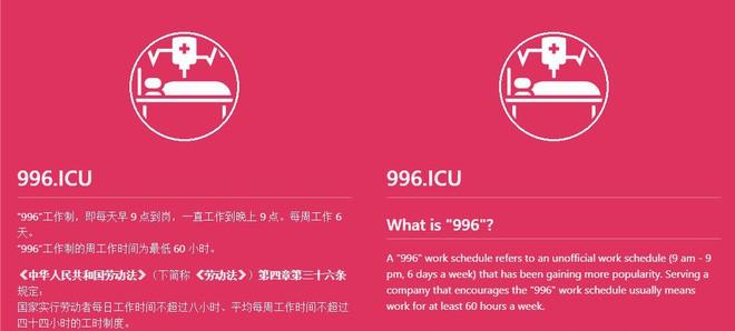 """Alibaba, Xiaomi và nhiều công ty Trung Quốc chặn trang GitHub mà các coder sử dụng để phản đối """"luật ngầm giới lao động 996"""" - Ảnh 1."""