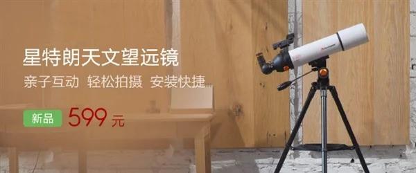 Xiaomi ra mắt kính thiên văn giá 2.1 triệu đồng - Ảnh 2.