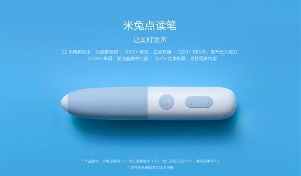 Xiaomi ra mắt bút chấm đọc Mi Bunny dành cho trẻ em, giá chỉ 670.000 đồng - Ảnh 1.