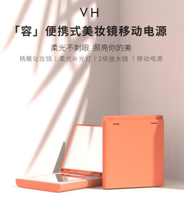 Xiaomi ra mắt gương trang điểm kiêm sạc dự phòng, giá khoảng 435 ngàn - Ảnh 3.