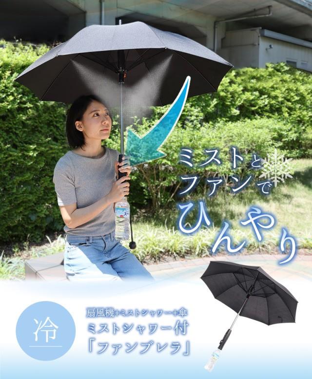 Nhật Bản ra mắt ô gắn quạt phun sương, giá 1,3 triệu, chạy bằng 4 quả pin AA - Ảnh 1.