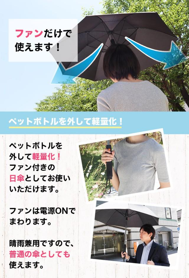 Nhật Bản ra mắt ô gắn quạt phun sương, giá 1,3 triệu, chạy bằng 4 quả pin AA - Ảnh 2.