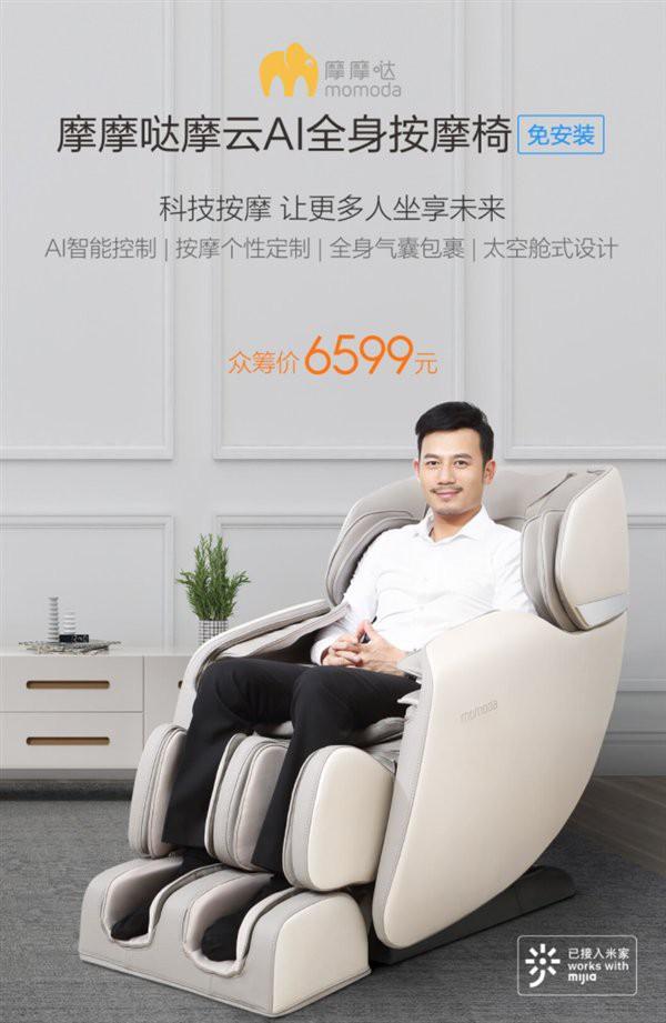 Xiaomi ra mắt ghế massage toàn thân Momoda Smart AI, tích hợp trí tuệ nhân tạo, giá 22 triệu - Ảnh 3.