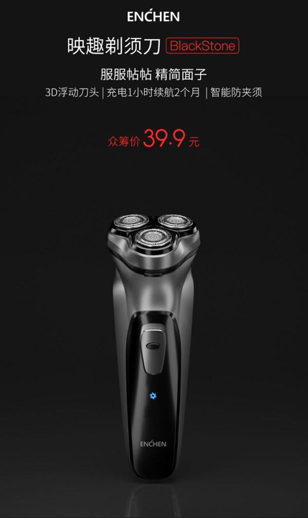Xiaomi ra mắt máy cạo râu thông minh với ba đầu cắt, pin dùng 90 phút, giá 140.000 đồng - Ảnh 2.