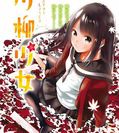 Senryuu Shoujo: Chuyện tình lãng mạn của nàng thơ và chàng đầu gấu khiến fan manga thích thú - Ảnh 1.