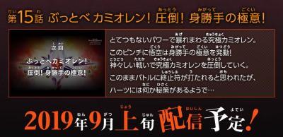 Tóm tắt Super Dragon Ball Heroes tập 15: Goku sử dụng Bản năng vô cực đánh bại Kamioren - Ảnh 1.