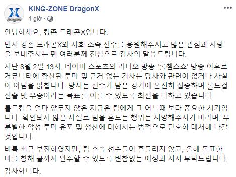 LMHT: KingZone lên tiếng bác bỏ lời đồn không được dự CKTG, đe dọa khởi kiện vị phóng viên đã phao tin nhảm - Ảnh 2.