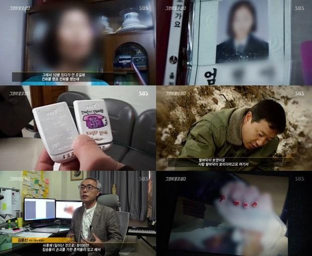 Lật lại vụ án móng tay sơn đỏ của nữ sinh người Pocheon, Hàn Quốc - có thể hay không tìm được hung thủ? - Ảnh 7.
