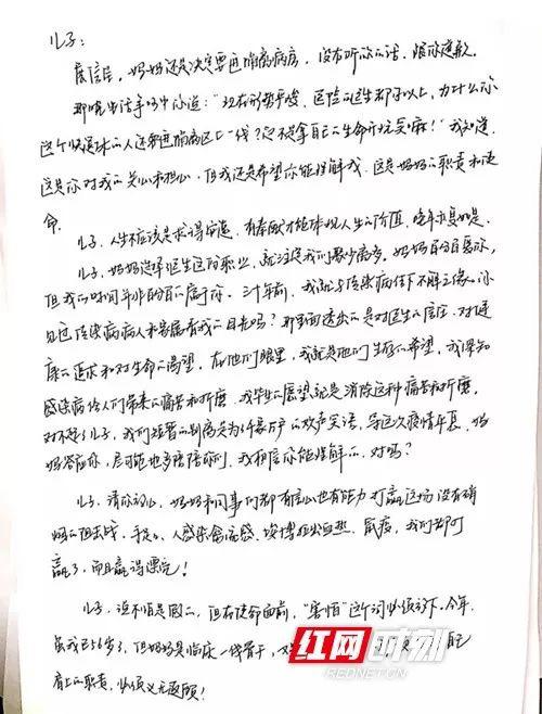 Nữ bác sĩ sắp về hưu tình nguyện quay lại bệnh viện trực chiến vì dịch viêm phổi Vũ Hán, bức thư xin lỗi con trai dậy sóng cộng đồng mạng - Ảnh 2.