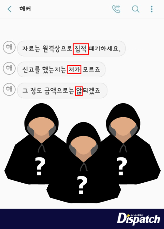 Dùng điện thoại Samsung, sao Hàn bị hacker doạ tung dữ liệu nhạy cảm - Ảnh 3.