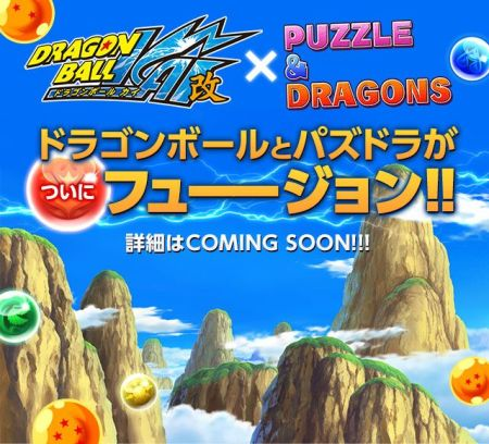 Sắp ra mắt tựa game lai giữa Dragon Ball và Puzzle and Dragon 2
