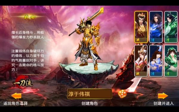 Tựa game Nhất Đao Lưu được mua về Việt Nam
