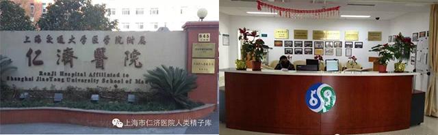 Bệnh viện Ruijin, Thượng Hải