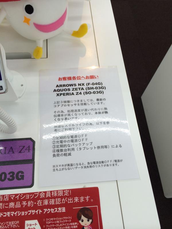 Cảnh báo của Docomo về lỗi nóng quá mức của Xperia Z4