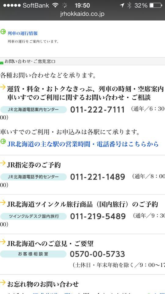 Số điện thoại đường dây nóng của JR Hokkaido, nơi trực tiếp quản lý tuyến tàu được nói đến trong câu chuyện duy trì tàu cho nữ sinh Nhật