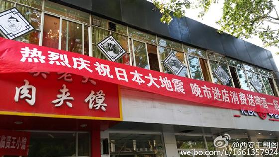 Tấm bẳng rôn nhiệt liệt chào mừng động đất nhật Bản của nhà hàng Trung Quốc. Ảnh: Weibo